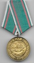 Bulgaria 30th Anniversary WW2 Medal