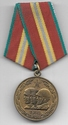 USSR World War One Medal 1918 - 1988