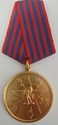 Yugoslavia National Merit Medal